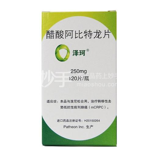 泽珂 醋酸阿比特龙片 250mg*120片