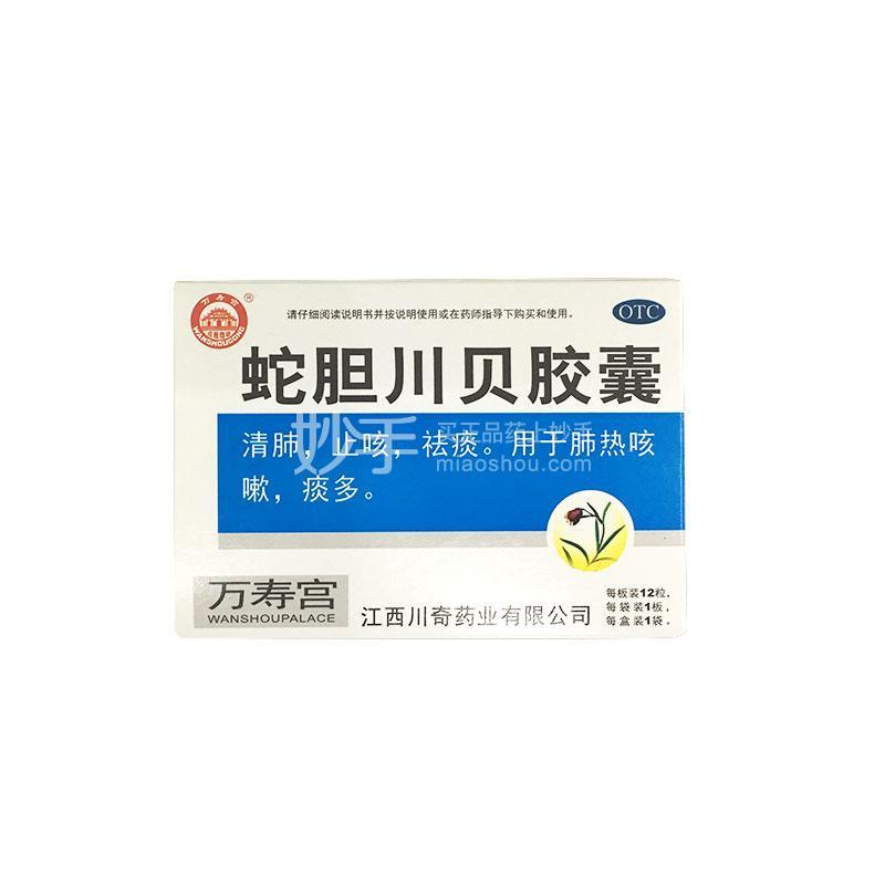 万寿宫 蛇胆川贝胶囊 0.3g*12粒