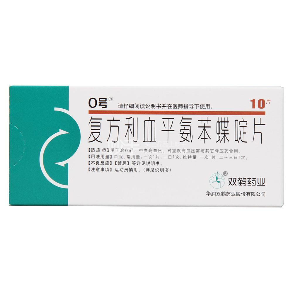 【北京降压0号】复方利血平氨苯蝶啶片 10片/盒