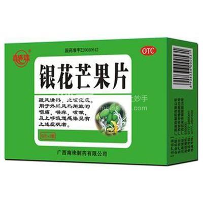 南珠 银花芒果片 0.5g*15片*2板