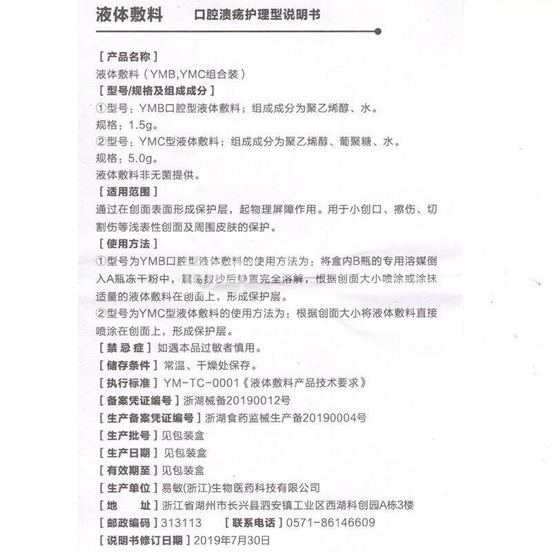 睿凝 液体敷料(组合装)  1.5g/(YMB)+5g(YMC)