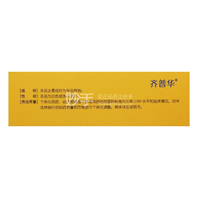 齐鲁 华法林钠片 2.5mg*80片