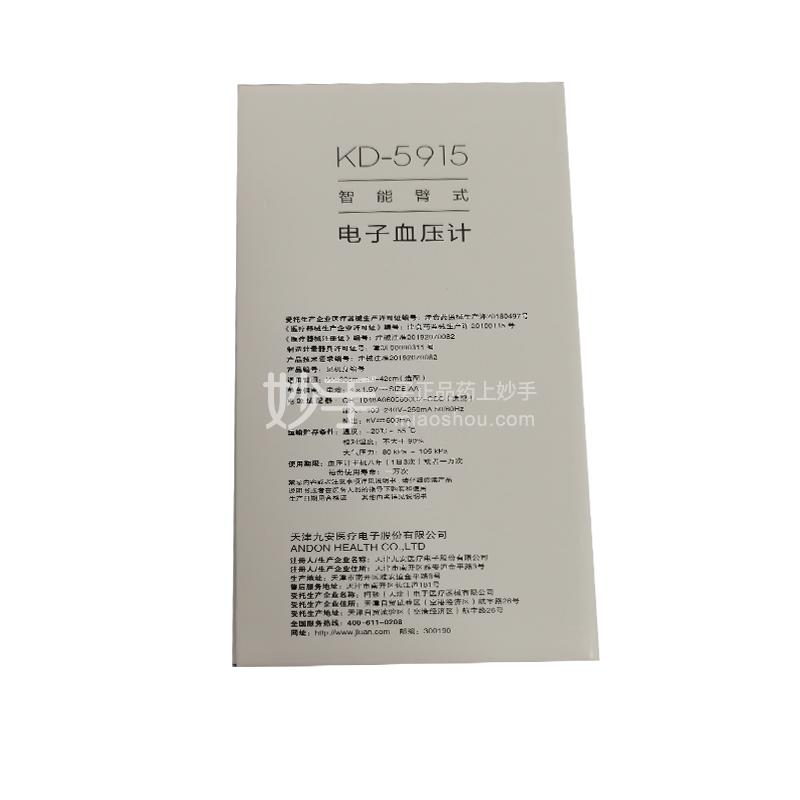 九安 智能臂式电子血压计 KD-5915