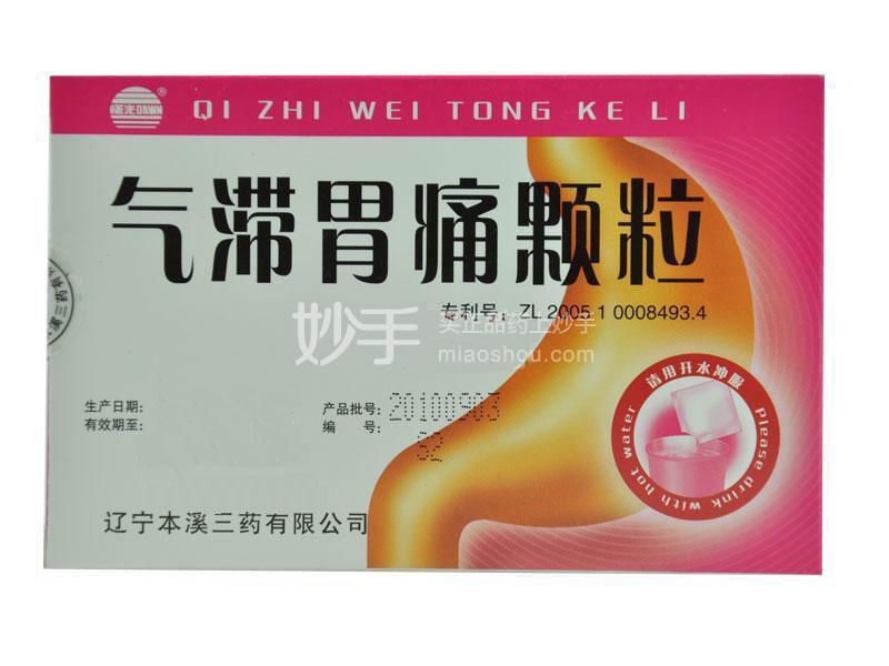 【999】气滞胃痛颗粒   2.5g*12袋