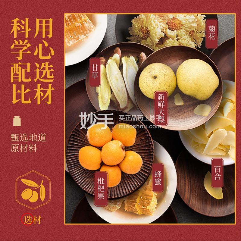 北京同仁堂  枇杷雪梨膏 150g
