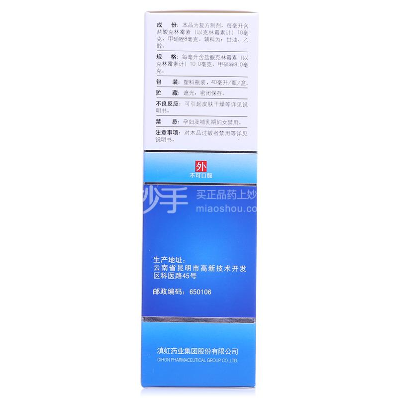 痤康王 克林霉素甲硝唑搽剂 40ml