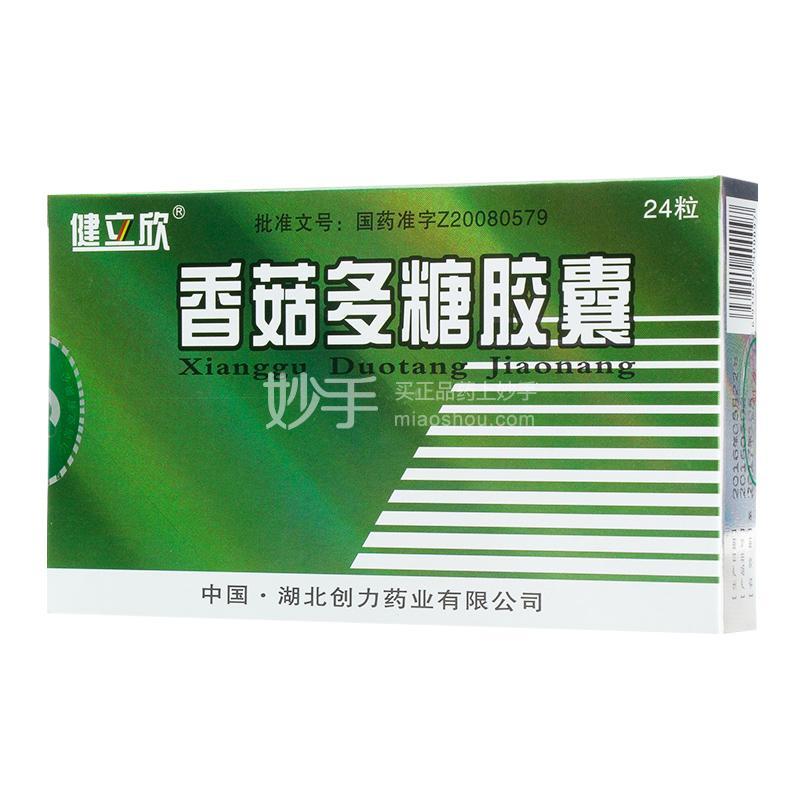 【健立欣】香菇多糖胶囊 0.185g*24粒