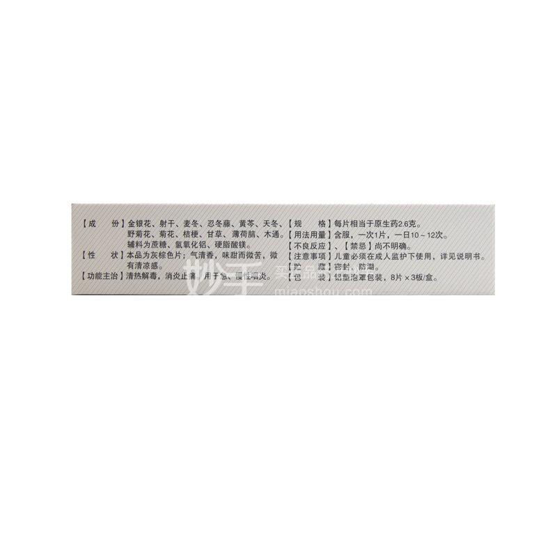 药当家  咽炎含片 2.6g*24s