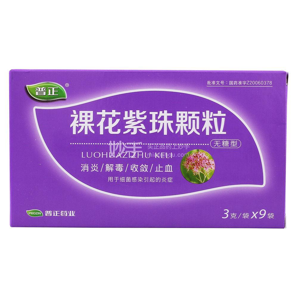 普正 裸花紫珠颗粒 3g*9袋