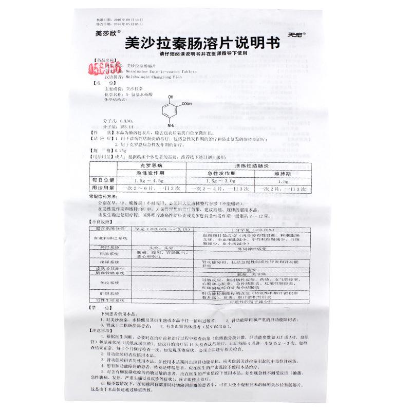 美莎欣 美沙拉秦肠溶片 0.25g*24片