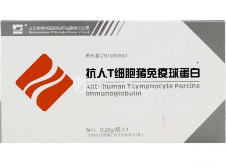 武汉生物 抗人T细胞猪免疫球蛋白 5ml:0.25g