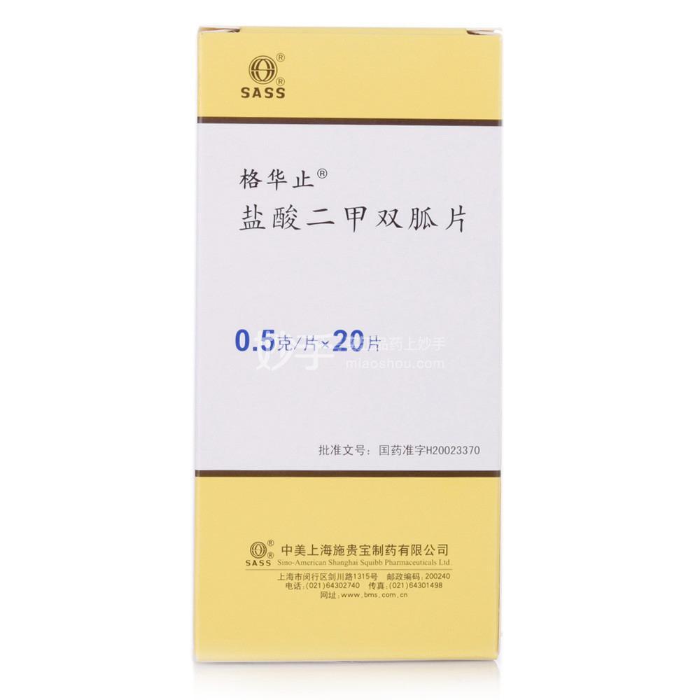 格华止 盐酸二甲双胍片 0.5g*20片