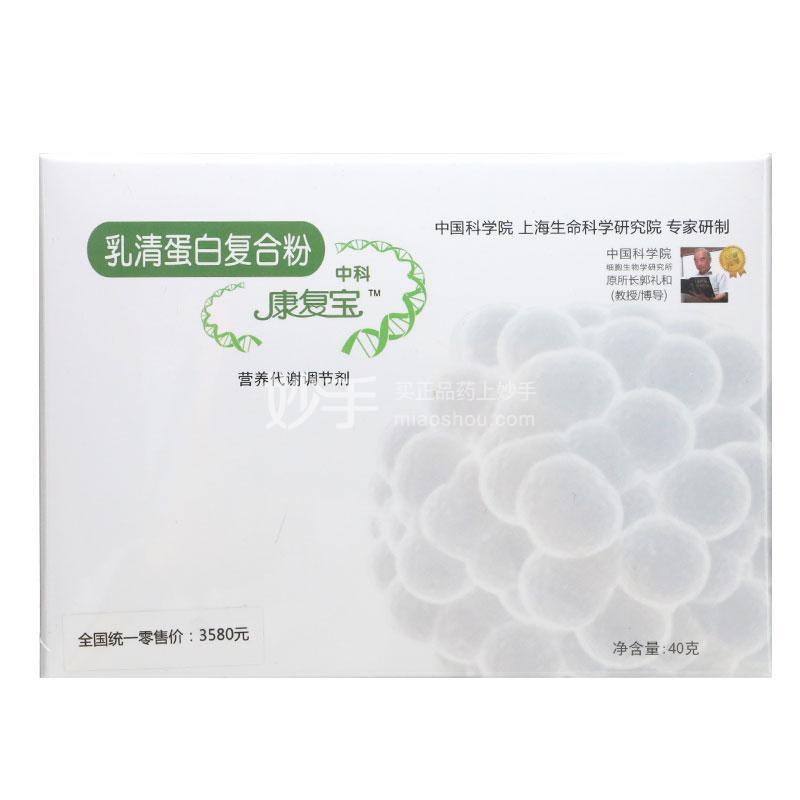 康复宝 乳清蛋白复合粉(功能性蛋白营养代谢调节剂) 2g*20袋