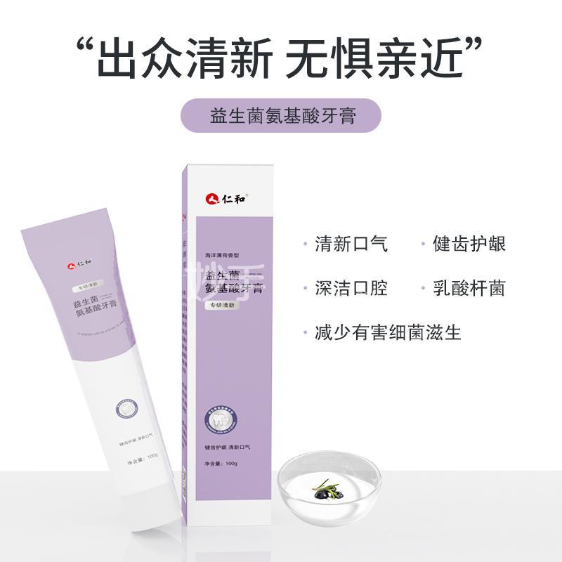 仁和匠心 牙膏组合装 100g*4支(蜂胶+小苏打+益生菌+三七花)