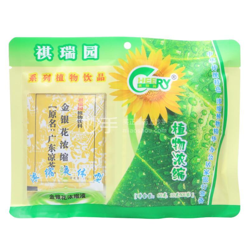 【祺瑞园】金银花浓缩液 10克*6袋/包