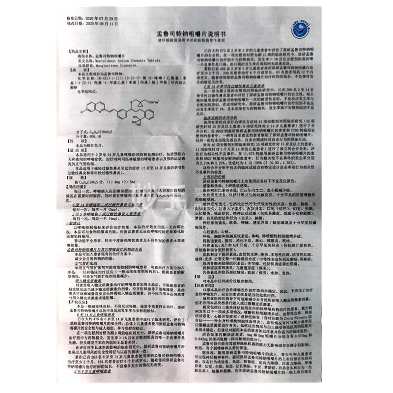 雷罗舒 孟鲁司特钠咀嚼片 4mg*10片/盒