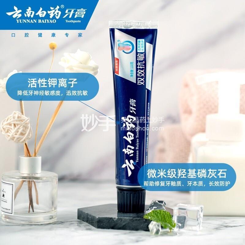 【云南白药】牙膏双效抗敏 水润薄荷110g