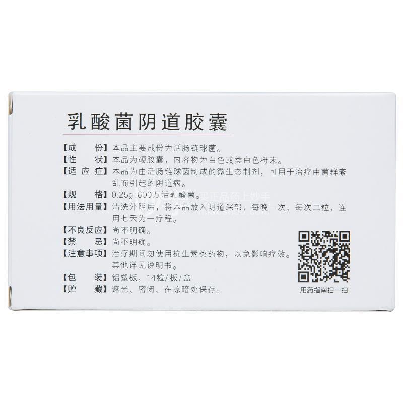 延华 乳酸菌阴道胶囊 14粒