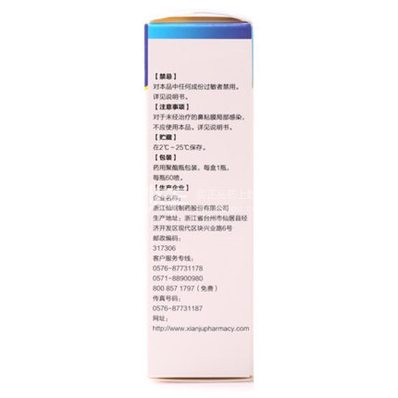 糠酸莫米松鼻喷雾剂