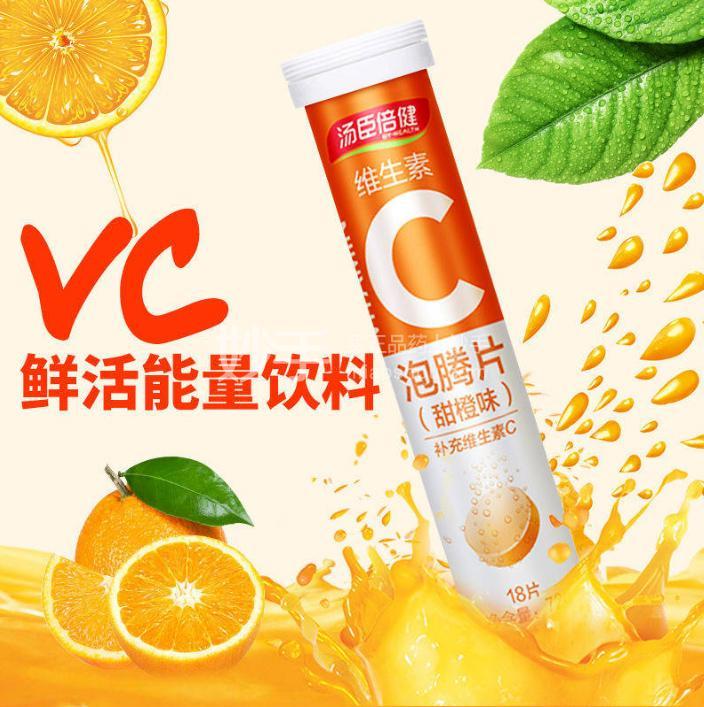 汤臣倍健 维生素C泡腾片甜橙味 4.0g*18片