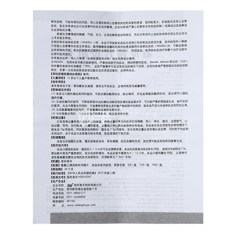 优尼森 二氟尼柳片 0.25g*18片