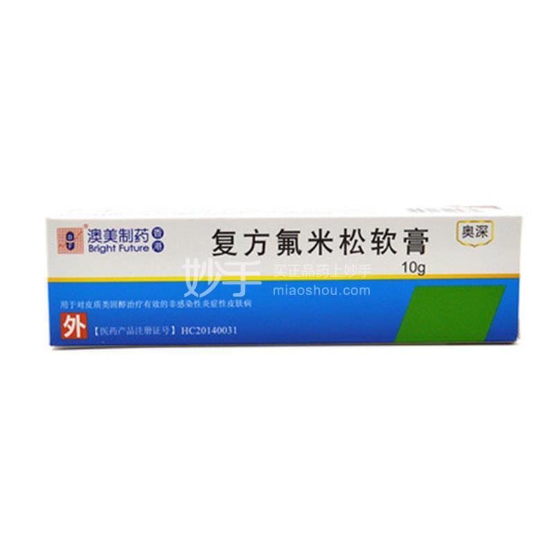 奥深 复方氟米松软膏 10g