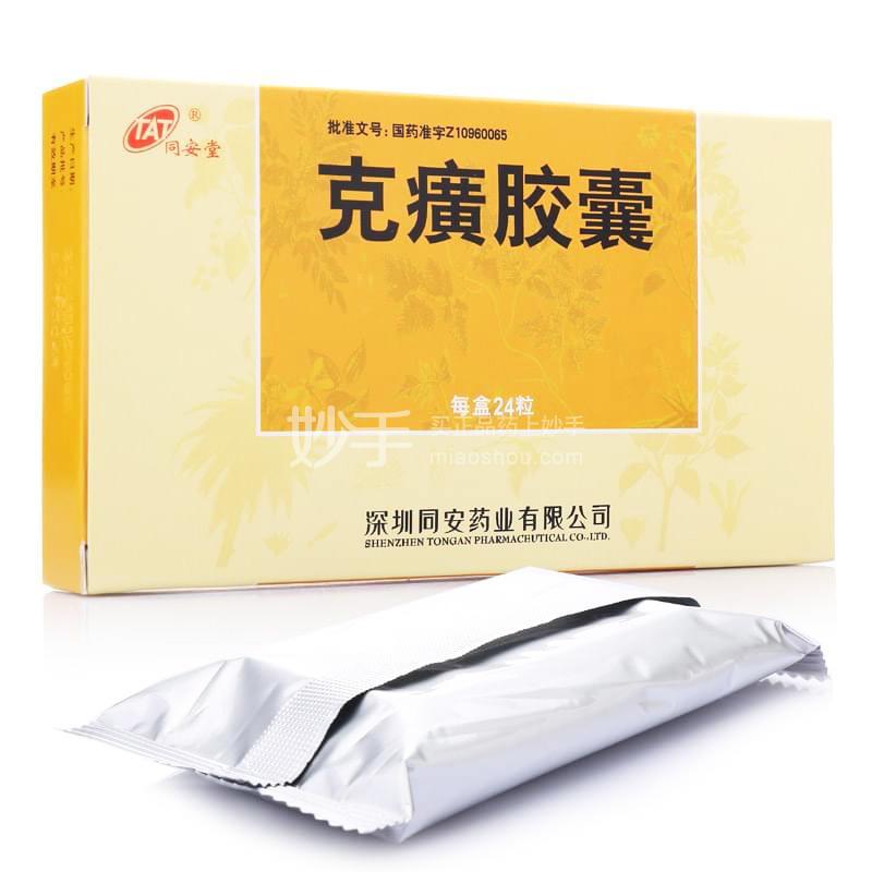 【同安堂】克癀胶囊 0.4g*24粒