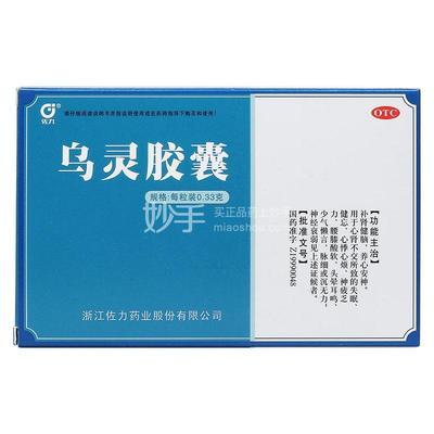 佐力 乌灵胶囊 0.33g*27粒
