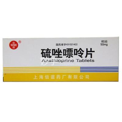 【信谊】硫唑嘌呤片 50毫克×60片