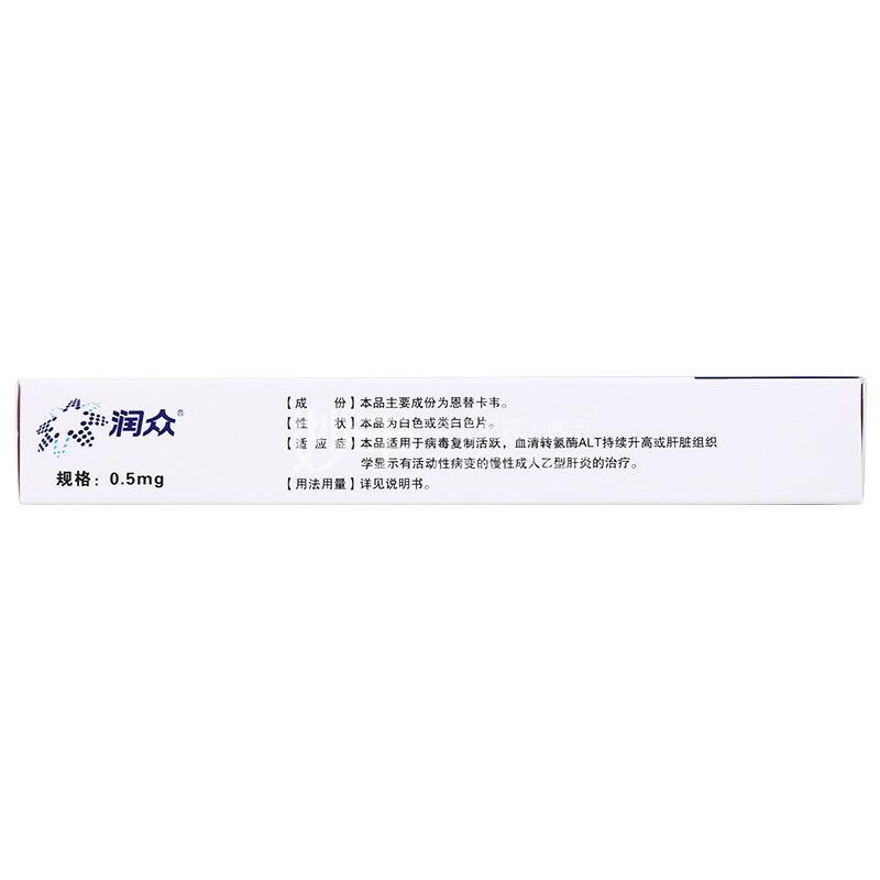 润众 恩替卡韦分散片 0.5mg*14片*2板