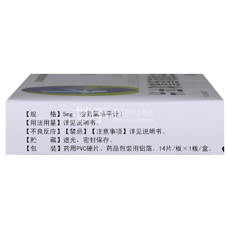 康普 苯磺酸氨氯地平片 5mg*14片