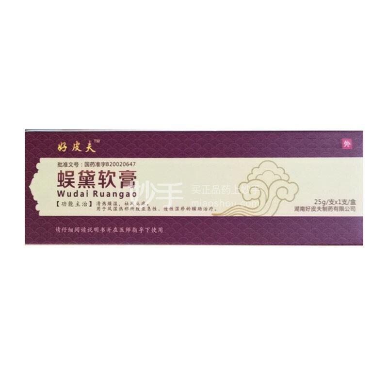 紫光古汉 蜈黛软膏 25g