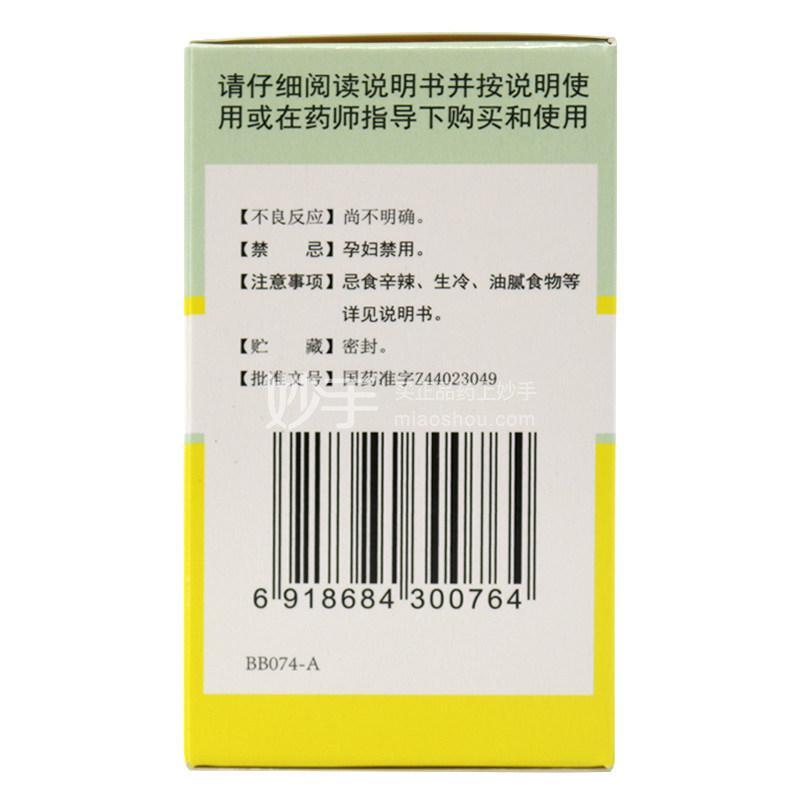 沙溪 金鸡片 0.247g*100片(糖衣)