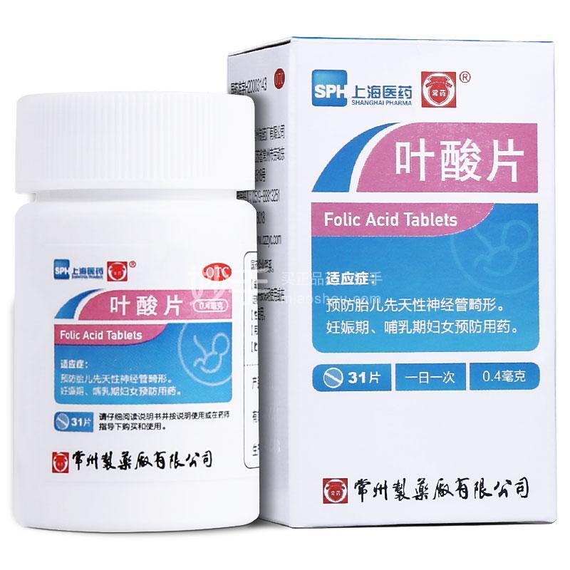 常药 叶酸片 0.4g*31片