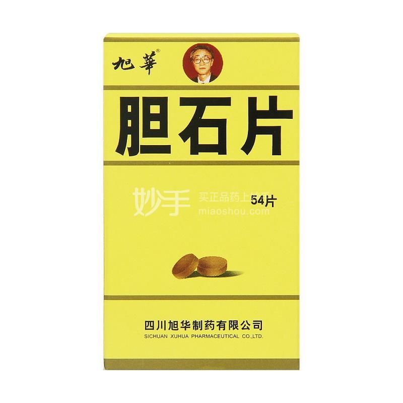【旭华】胆石片 0.5g*54s