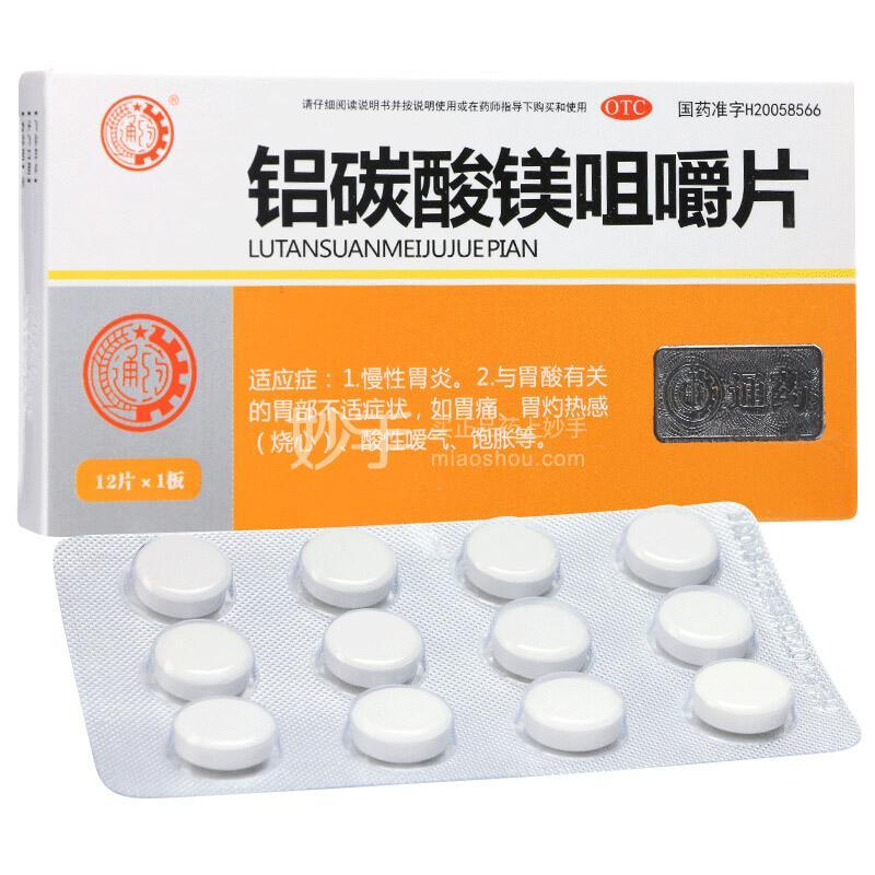 通药 铝碳酸镁咀嚼片 0.5g*12片