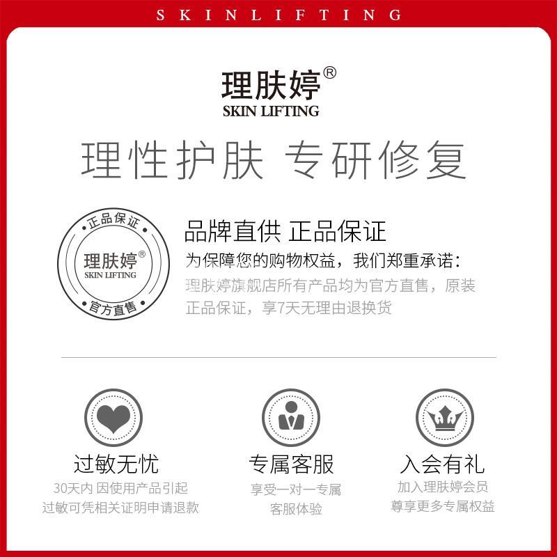 理肤婷 透明质酸敷料 25ml*1片(PLY(T)-23×21)