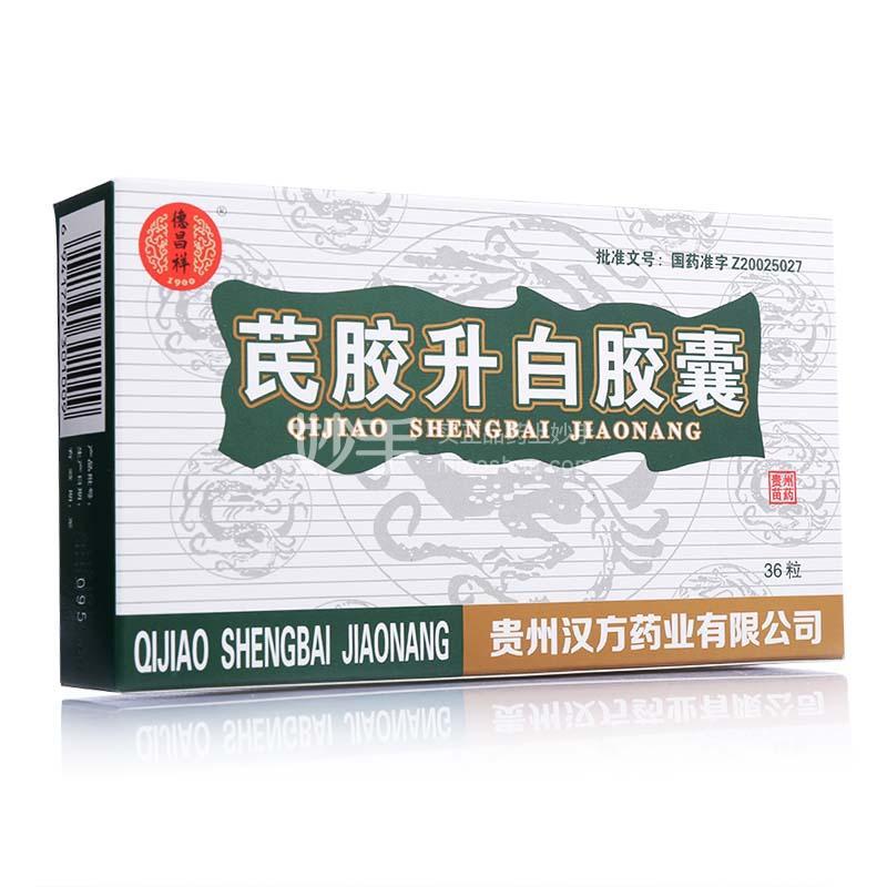 德昌祥 芪胶升白胶囊 0.5g*12粒*3板