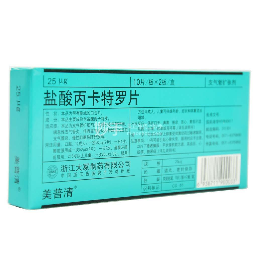 美普清 盐酸丙卡特罗片 25μg*20片