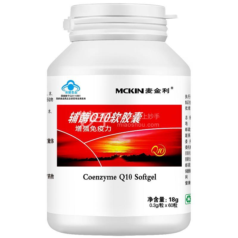 麦金利 辅酶Q10软胶囊 18g(0.3g*60粒)