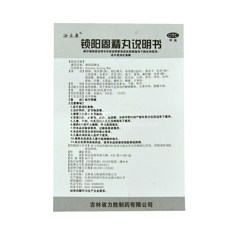 汝立康 锁阳固精丸 6g*5袋*2小盒(水蜜丸)