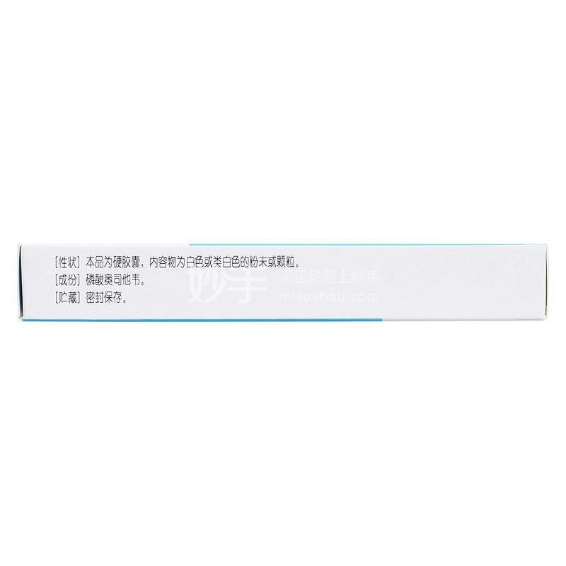 【可威】磷酸奥司他韦胶囊 75mg*10s