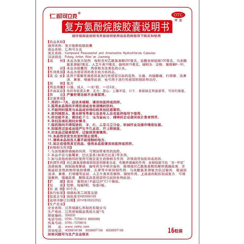 仁和 复方氨酚烷胺胶囊 8粒*2板