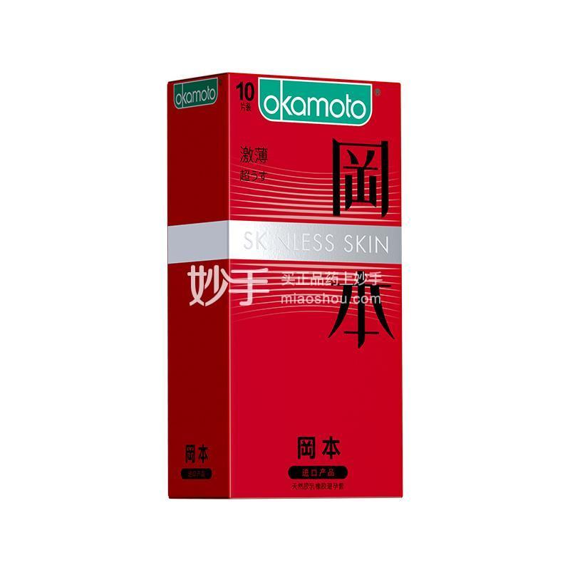 冈本SKIN激薄10只装避孕套