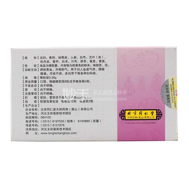 北京同仁堂 调经益灵胶囊 0.26g*12粒*2板