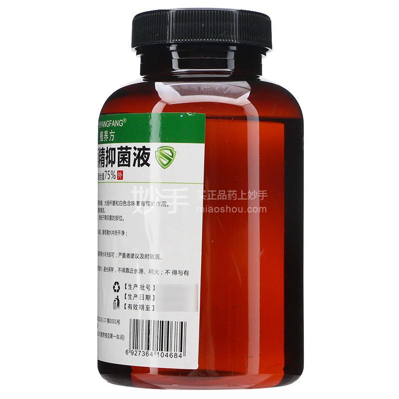 【线上禁止销售】植养方 75%酒精抑菌液 300ml