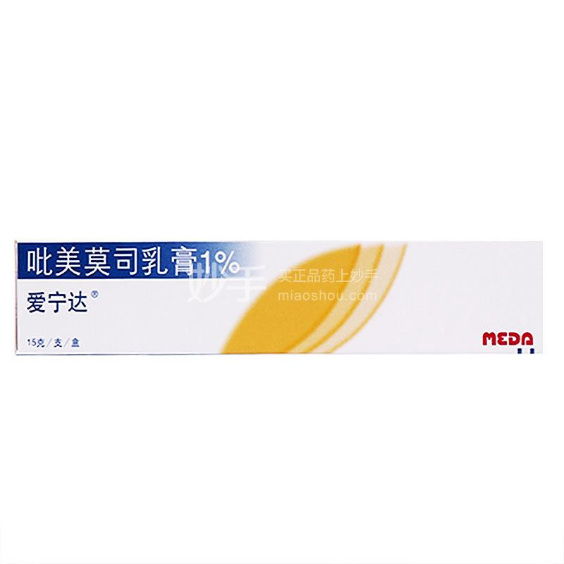 爱宁达 吡美莫司乳膏 (1%)15g