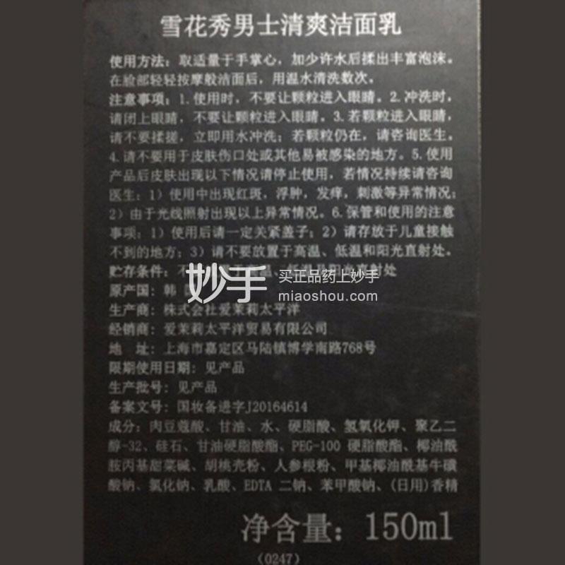 雪花秀男士清爽洁面乳  150ml【国内专柜】