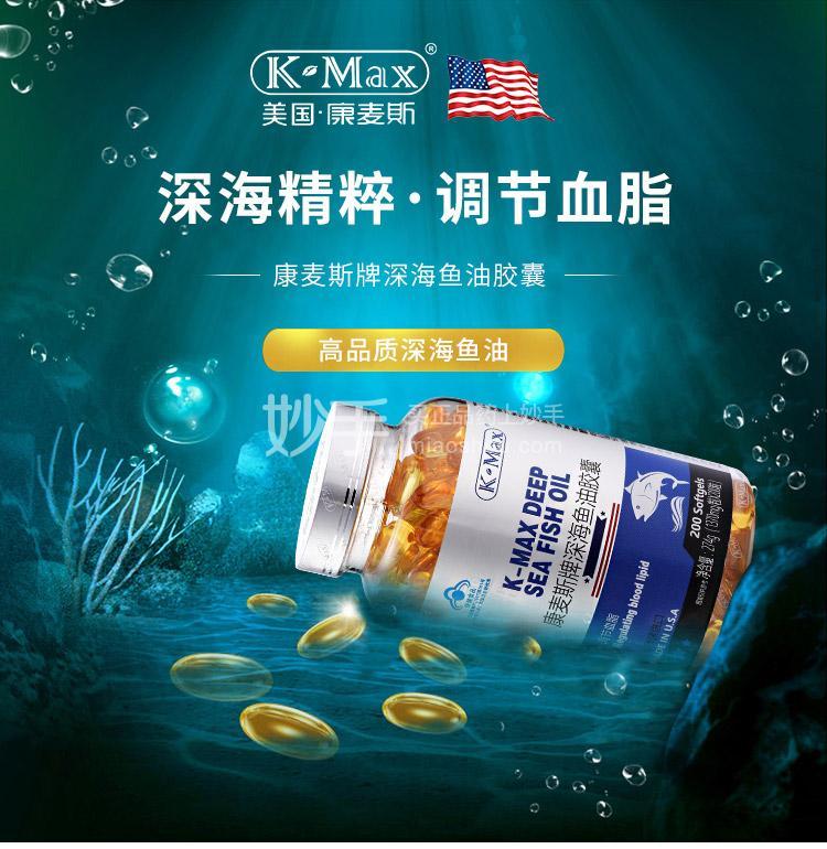 康麦斯 深海鱼油胶囊 137g(1370mg*100粒)