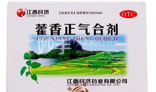 江西民济 藿香正气合剂 10ml*5支